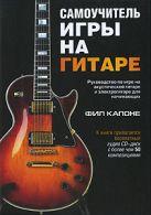 Капоне Ф. - Самоучитель игры на гитаре. (+CD)' обложка книги