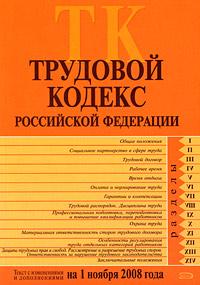 Трудовой кодекс РФ. Текст с изменениями и дополнениями на 1 ноября 2008 года