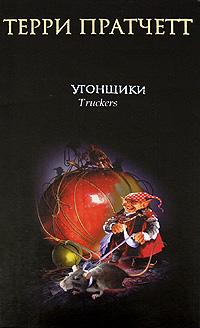 Пратчетт Т. - Угонщики обложка книги