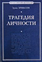 Эриксон Э. - Трагедия личности' обложка книги