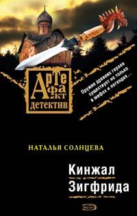 Кинжал Зигфрида: роман