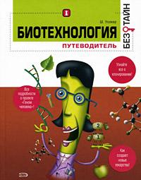 Биотехнология без тайн