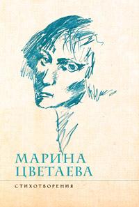 Любимые стихи (обложка)