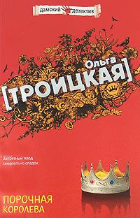 Порочная королева Троицкая О.