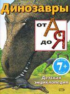 Пайп Д. - 7+ Динозавры от А до Я. Детская энциклопедия' обложка книги