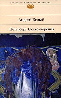 Петербург. Стихотворения - фото 1