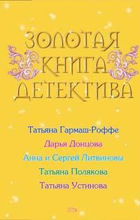 Золотая книга детектива: Сборник рассказов