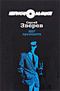 Друг Президента Зверев С.И.