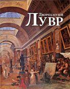 Бонфанте-Уоррен А. - Дворец-музей Лувр' обложка книги
