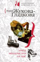 Жукова-Гладкова М. - Марш Мендельсона на бис' обложка книги