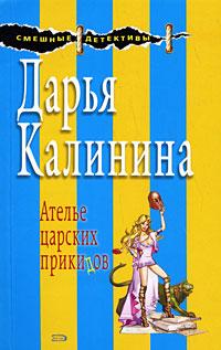 Ателье царских прикидов Калинина Д.А.