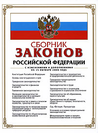 Сборник законов РФ. С изменениями и дополнениями на 15 октября 2008 года