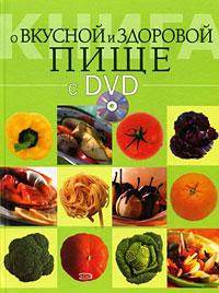 Книга о вкусной и здоровой пище. (+DVD)