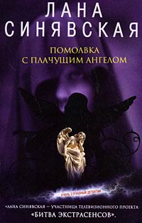 Помолвка с плачущим ангелом Синявская Л.В.