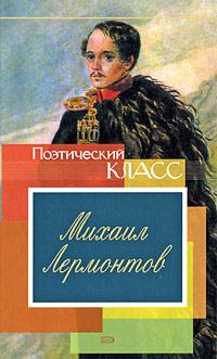 Михаил Лермонтов Лермонтов М.Ю.