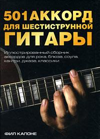 501 аккорд для шестиструнной гитары