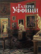 Бонфанте-Уоррен А. - Галерея Уффици' обложка книги