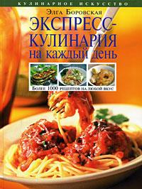 Экспресс-кулинария на каждый день Боровская Э.