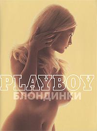 Playboy. Блондинки