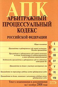 Арбитражный процессуальный кодекс РФ. Текст с изменениями и дополнениями на 1 ноября 2008 года