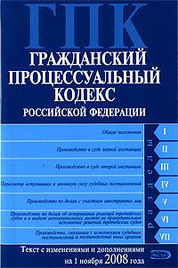 Гражданский процессуальный кодекс РФ. Текст с изменениями и дополнениями на 1 ноября 2008 года