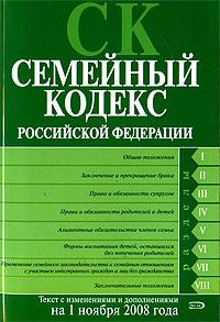 Семейный кодекс РФ. Текст с изменениями и дополнениями на 1 ноября 2008 года