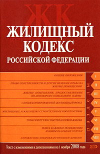 Жилищный кодекс РФ. Текст с изменениями и дополнениями на 1 ноября 2008 года