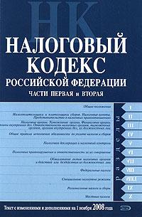 Налоговый кодекс РФ. Части первая и вторая. Текст с изменениями и дополнениями на 1 ноября 2008 года