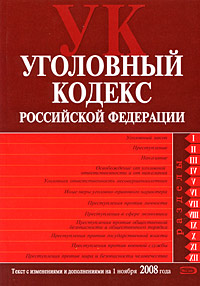 Уголовный кодекс РФ. Текст с изменениями и дополнениями на 1 ноября 2008 года