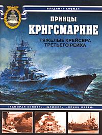 Принцы Кригсмарине. Тяжелые крейсера Третьего рейха - фото 1