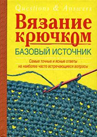 Вязание крючком. Базовый источник