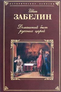 Домашний быт русских царей в XVI и XVII столетиях - фото 1
