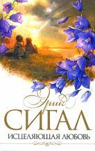 Сигал Э. - Исцеляющая любовь' обложка книги