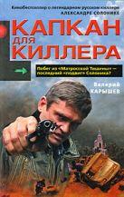 Карышев В.М. - Капкан для киллера - 1' обложка книги