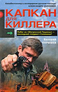 Кинобестселлер Карышева о легендарном русском киллере