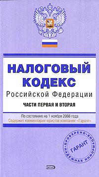 Налоговый кодекс РФ. Части первая и вторая. По состоянию на 1 ноября 2008 года