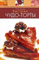 Сучкова Е.М. - Быстрые чудо-торты' обложка книги