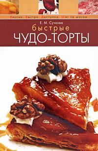 Быстрые чудо-торты Сучкова Е.М.