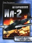 Растренин О. - Штурмовик Ил-2. Летающий танк. Черная смерть' обложка книги