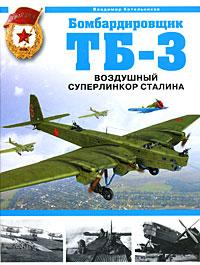 Котельников В.Р. - Бомбардировщик ТБ-3. Воздушный суперлинкор Сталина обложка книги