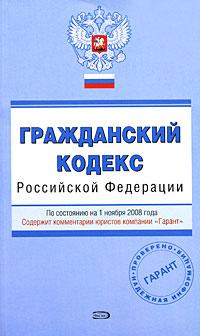 Гражданский кодекс РФ. По состоянию на 1 ноября 2008 года