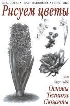 Рабба К. - Рисуем цветы' обложка книги