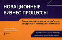 Новационные бизнес-процессы. Пошаговая технология разработки, внедрения и контроля выполнения Кочетов А.Г.