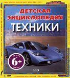 Оливер К., Петти К., Петти У. - 6+ Детская энциклопедия техники' обложка книги