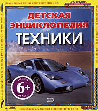 6+ Детская энциклопедия техники Оливер К., Петти К., Петти У.