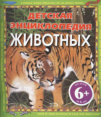 6+ Детская энциклопедия животных