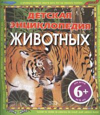6+ Детская энциклопедия животных Брайт М., Клейборн А.