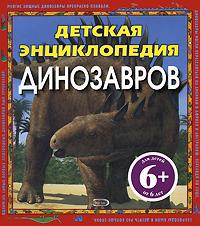 6+ Детская энциклопедия динозавров Бентон М.