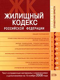 Жилищный кодекс РФ. Текст и справочные материалы с изменениями и дополнениями на 15 ноября 2008 года