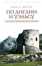 Мортон Г.В. - По Англии и Уэльсу. Путешествия по Британии' обложка книги